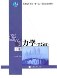 结构力学(第5版)下册(内容一致,印次、封面或原价不同,统一售价,随机发货)