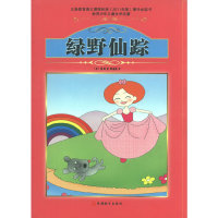 课程标准课外必读书少年儿童文学名著——绿野仙踪