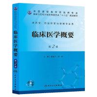 临床医学概要(第二版)