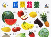 瓜果蔬菜.日常用品