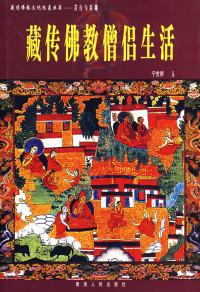 苦行与乐趣(藏传佛教僧侣生活)/藏传佛教文化现象丛书