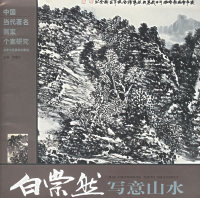 白崇然写意山水——中国当代著名画家个案研究