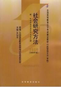 社会研究方法(课程代码3350)(2004年版)
