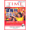 星火_读报刊学英文(时代周刊)