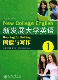 新发展大学英语1阅读与写作