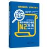 N2-新日本语能力考试文法(详解+练习)
