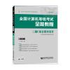 二级C语言程序设计-全国计算机等级考试全能教程-(第4版)