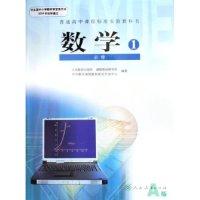 数学(第1册A版必修)/普通高中课程标准实验教科书