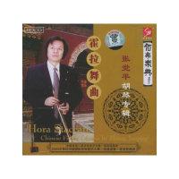 霍拉舞曲张觉平胡琴专辑(CD)