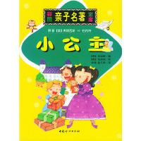 小公主(1)——彩图亲子名著宝库