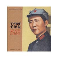军事统帅毛泽东(精装版)