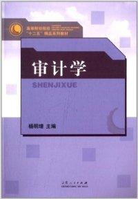 审计学(第二版)