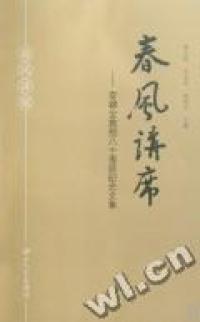 春风讲席 - - 李锦全教授八十寿辰纪念文集