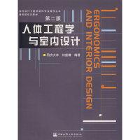 人体工程学与室内设计(第二版)
