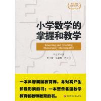 小学数学的掌握和教学(内容一致,印次、封面或原价不同,统一售价,随机发货)
