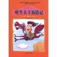 课程标准课外必读书少年儿童文学名著——吹牛大王历险记