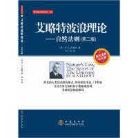 艾略特波浪理论自然法则(第二版)