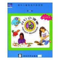 开心小读者(第四级)Book 4(清华儿童英语分级读物)