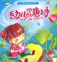 儿童趣味丛书幼儿学唐诗