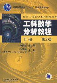 工科数学分析教程(下册第2版)
