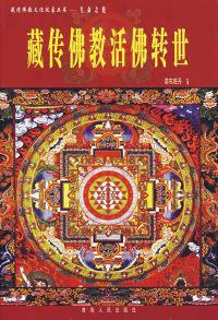 生命之轮(藏传佛教活佛转世)/藏传佛教文化现象丛书