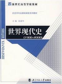 世界现代史(1900-2000)