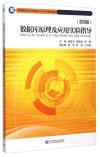 数据库原理及应用实验指导-(第3版)