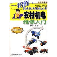 农村机电维修入门(一招鲜就业技术速成丛书)