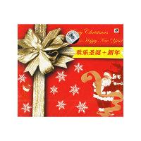 欢乐圣诞+新年(CD)