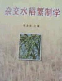 杂交水稻繁制学