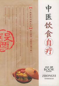 中医饮食自疗——中医家庭保健系列