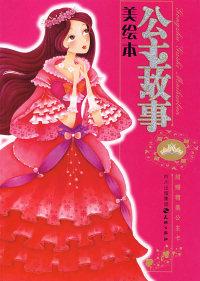 公主故事美绘本