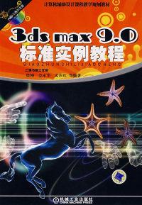 3dsmax9.0标准实例教程