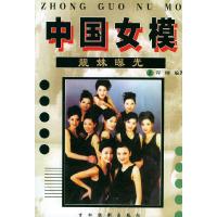 中国女模:靓妹曝光(上下册)