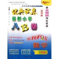 数学(1上供北师版地区使用新课标)/优典试卷最新初中AB卷