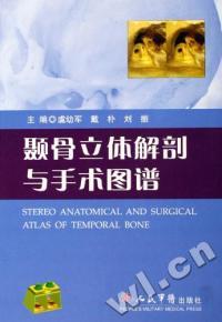 颞骨立体解剖与手术图谱