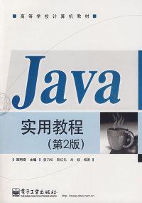 Java实用教程(第2版)