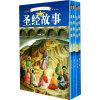 圣经故事(全四卷)