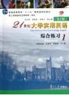21世纪大学实用英语(第2版)综合练习1