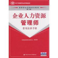 企业人力资源管理师-常用法律手册 (第二版)