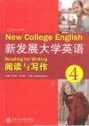 新发展大学英语4阅读与写作