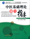中医基础理论学习指要(中医药类专业)