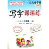写字课课练 人教版 六年级(下册)