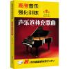 高考音乐强化训练