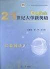 21世纪大学新英语长篇阅读2