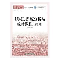 UML 系统分析与设计教程(第2版)