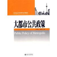 大都市公共政策(21世纪公共管理学系列教材)