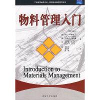 物料管理入门(工商管理经典译丛·管理专业通用教材系列)(Introduction to Materi