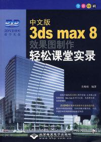 中文版3ds max 8效果图制作轻松课堂实录