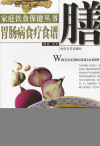 家庭饮食保健丛书——胃肠病食疗食谱